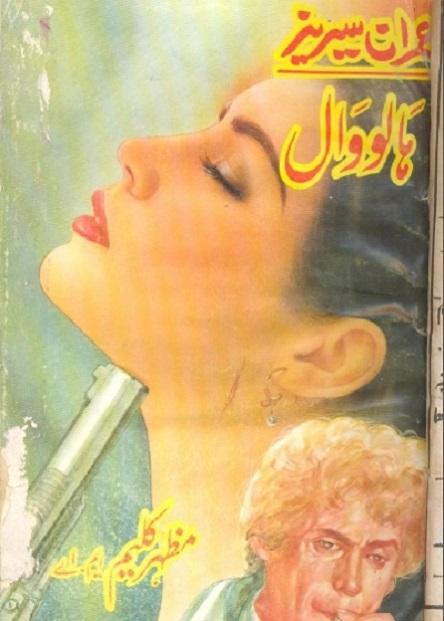 hallow-wall-imran-series-pdf-download