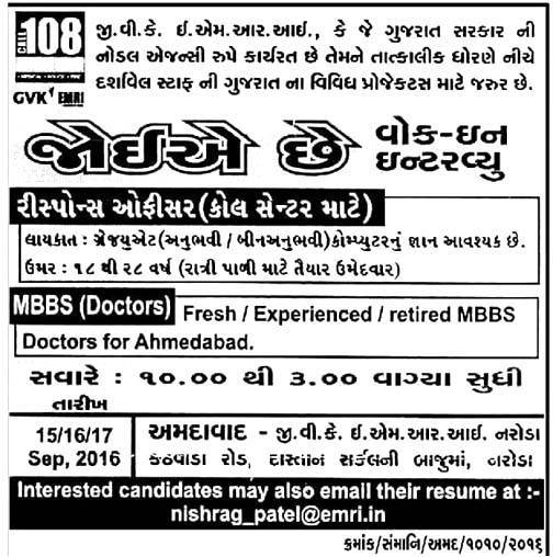 GVK EMRI Recruitment 2016 for Doctor and Response Officer Posts
