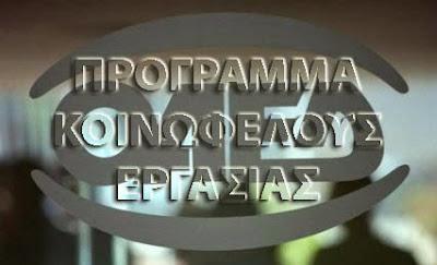 ΑΡΤΑ: Δήλωση κατάρτισης για τους νέους ωφελούμενους της κοινωφελούς εργασίας - : IoanninaVoice.gr