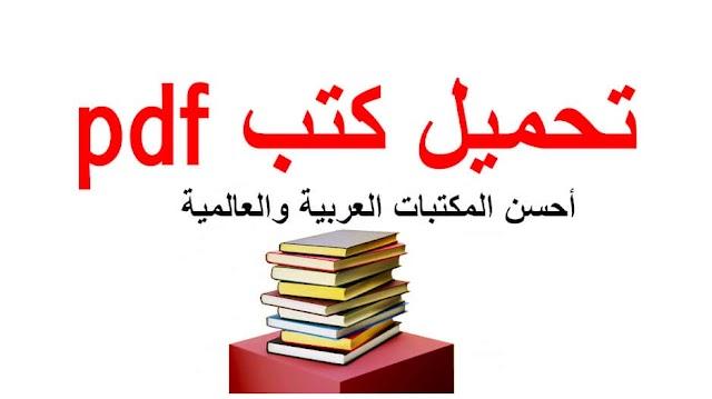 تطبيق عربي : لقراءة وتحميل الكتب الإلكترونية PDF