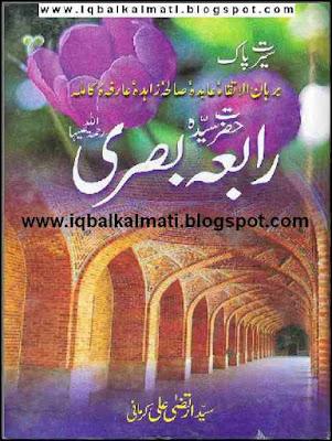 Hazrat Rabia Basri r.a by Syed Artaza Ali Karmani