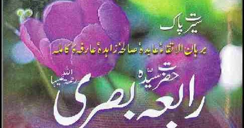 hazrat rabia basri history in urdu pdf free download