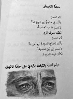 كتاب اعتن بقلبك أولًا