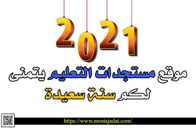 موقع مستجدات التعليم يتمنى لكم سنة سعيدة 2021