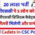 HOW TO ADD DIGITAL CADETS IN CSC DIGITALSEVA PORTAL | CSC DIGITAL CADETS SERVICE
