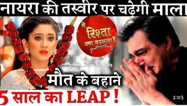 Oh No..! Kartik perform Naira's last rites in Yeh Rishta Kya Kehlata Hai