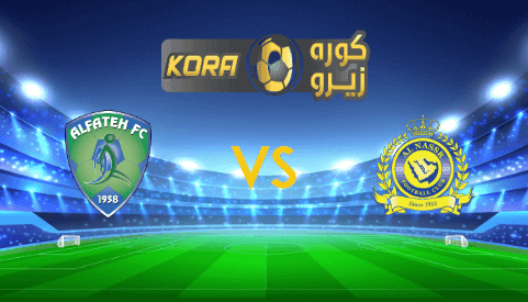 مشاهدة مباراة النصر والفتح بث مباشر اليوم 18-10-2020 الدوري السعودي