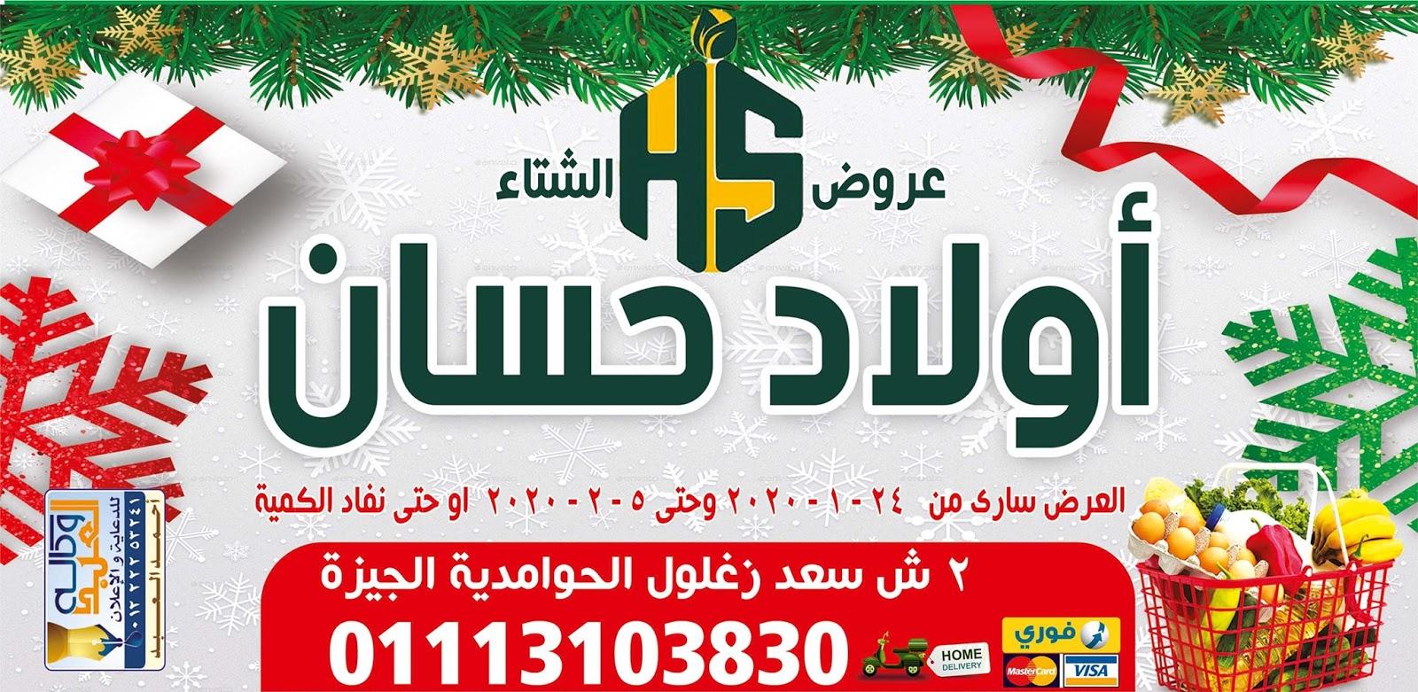 عروض اولاد حسان الحوامدية جيزة من 24 يناير حتى 5 فبراير 2020 عروض الشتاء