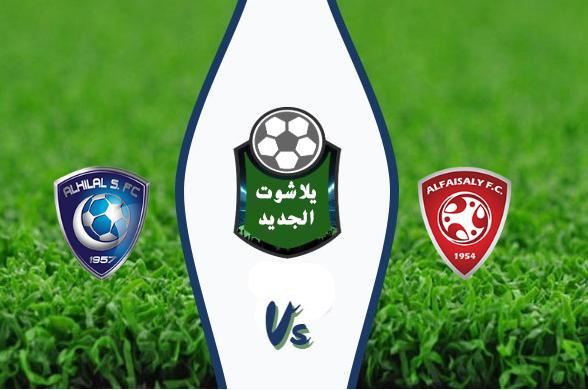 نتيجة مباراة الهلال والفيصلي اليوم بتاريخ 01/03/2020 بكأس خادم الحرمين الشريفين