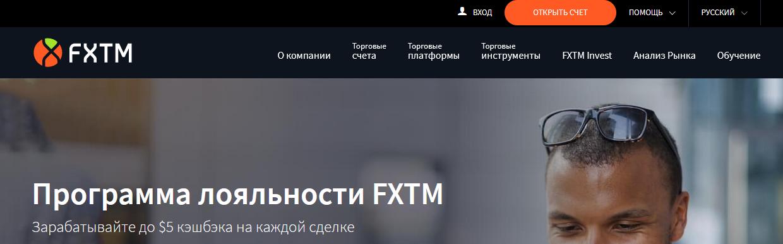 Мошеннический сайт forextimekr.com – Отзывы, развод. Компания FXTM мошенники