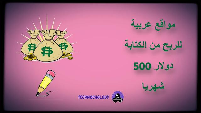 7 مواقع عربية للربح من الكتابة 500 دولار شهريا