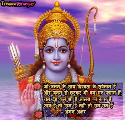 aman akshar poetry bhagwan ram