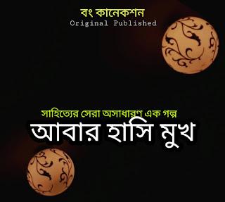 আবার হাসি মুখ - Golpo Bangla - Bengali Story
