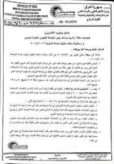 وزارة التعليم العالي والبحث العلمي تصدر قرار بإعطاء 10 درجات