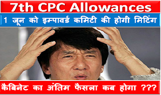 7th-CPC-allowances-latest-empowered-comittee-1-june-meeting-paramnews
