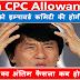 सातवां वेतन आयोग: 1 जून को इमपावर्ड कमिटी द्वारा रिव्यु के बाद कैबिनेट का होगा फैसला