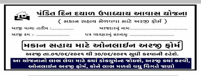 Pandit Din Dayal Upadhyay Awas Yojana