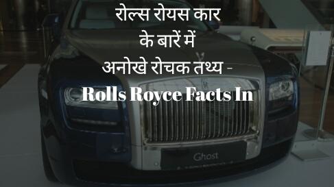 रोल्स रोयस कार के बारें में अनोखे रोचक तथ्य - Rolls Royce Facts In Hindi
