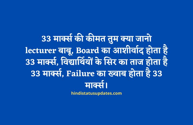 Exam Status in Hindi