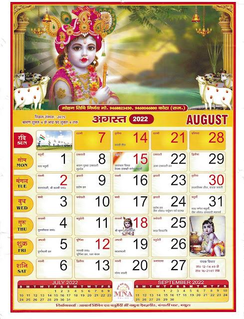 Hindu Calendar 2022 August