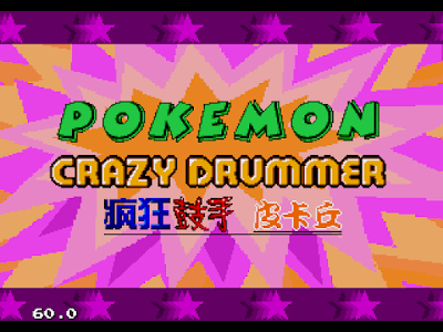 【MD】瘋狂鼓手皮卡丘,可愛的音樂節奏打鼓遊戲!