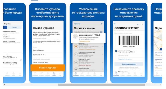 Приложение Почта России