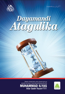 Download: Dayamandi Atagulika pdf in Luganda by Maulana Ilyas Attar Qadri