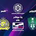 مشاهدة مباراة الأهلي والنصر بث مباشر بتاريخ 27-09-2019 الدوري السعودي