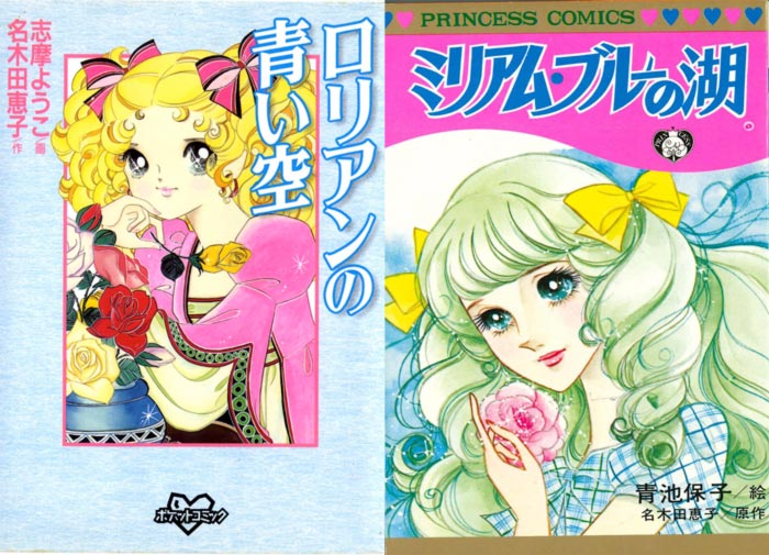 Licencias Arechi Manga - Keiko Nagita