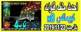 احدث ملف قنوات كيوماكس h8 بكل جديد 22/11/2019