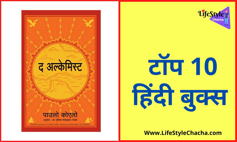 Top 10 Hindi Books