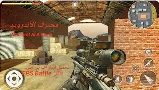 تحميل لعبة اف بي اس باتل FPS Battle 2019، شبيهة لعبة بوبجي موبايل بدون نت