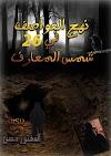 نهج العواصف في شمس المعارف 26