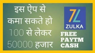 Zulka App - Earn Rs.100, Rs.500 Instantly In Paytm(Each Friday)