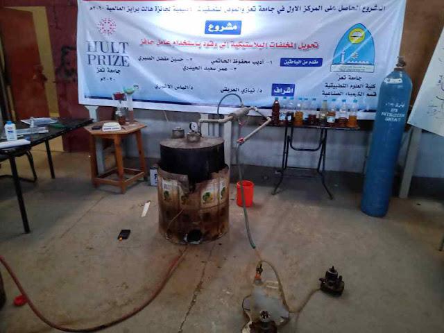 طلاب من جامعة تعز يعيدون تدوير النفايات البلاستيكية إلى وقود الديزل