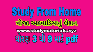 Std 4, std 5, std 6 std 7 std 8 std 9 study materials pdf