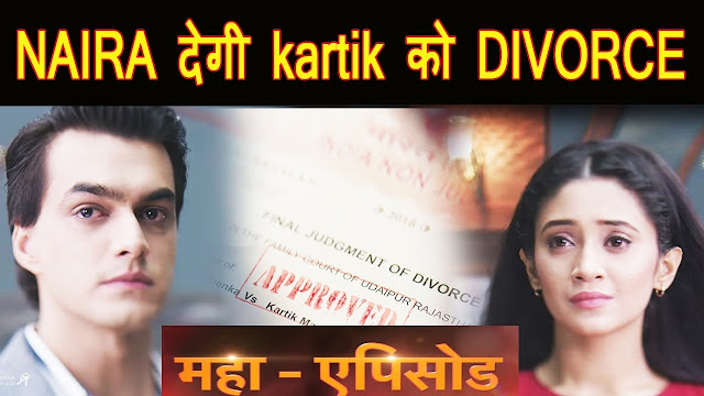 Big Twist : Naira accepts Kartik Vedika's marriage decision in Yeh Rishta Kya Kehlata Hai