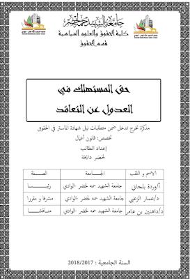 مذكرة ماستر: حق المستهلك في العدول عن التعاقد PDF