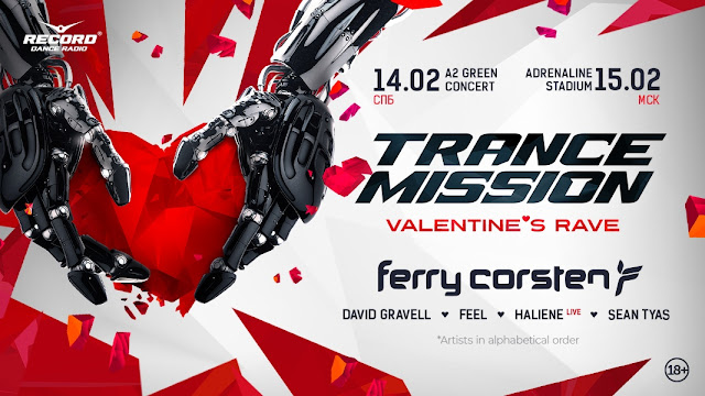 Trancemission: Valentine's Rave