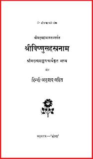 Download Shri Vishnu Sahstranama Book in hindi pdf