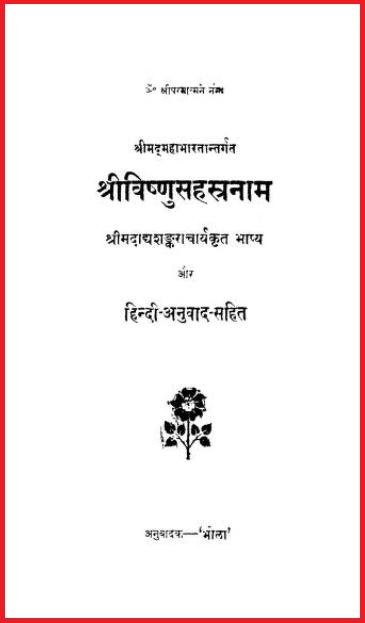 Download Shri Vishnu Sahstranama Book in hindi pdf | freehindiebooks.com