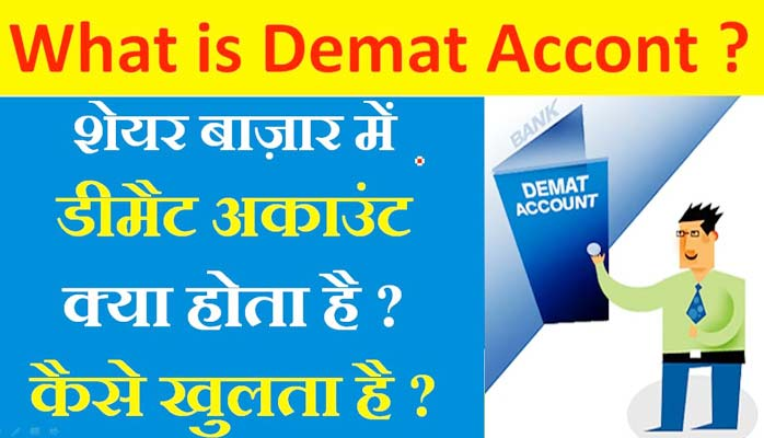 Demat Account in Hindi