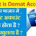 Demat Account in Hindi - डीमैट अकाउंट क्या होता है?