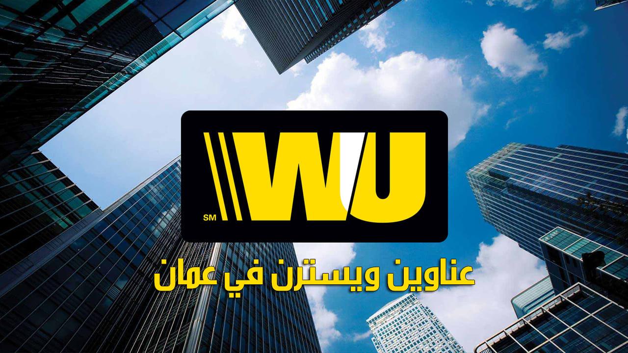 عناوين ويسترن في عمان