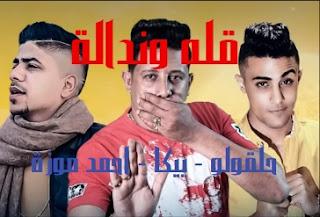 كلمات اغنيه قله ونداله حمو بيكا احمد موزة حلقولو