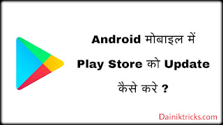 Android mobile em google play store ko update kaise kare