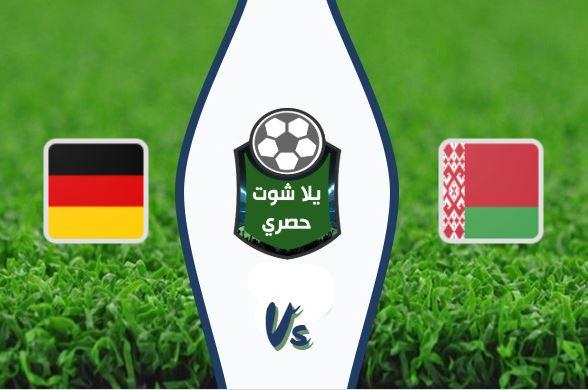 مشاهدة مباراة ألمانيا وروسيا البيضاء بث مباشر