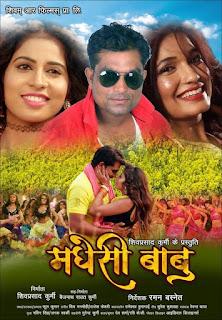 Madheshi Babu  Bhojpuri Movie