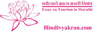 """Marathi Essay on """"Tourism"""", """"पर्यटन व्यवसायाचे फायदे आणि तोटे मराठी निबंध"""" पर्यटनाचे महत्व मराठी निबंध for Students"""