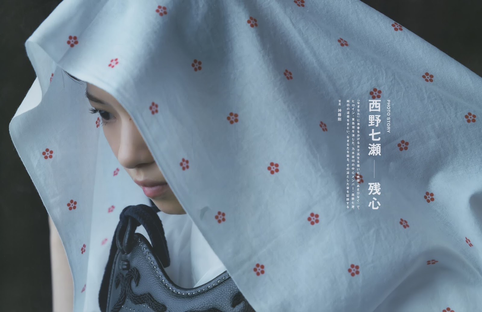 Nishino Nanase 西野七瀬, SWITCH 2017.08 Vol.35